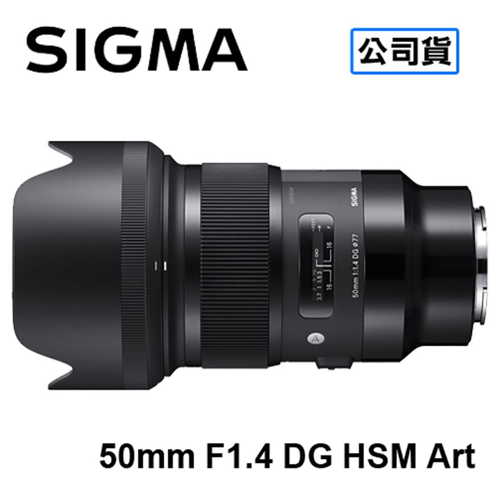 【預購】SIGMA 50mm F1.4 DG HSM Art FOR SONY E-MOUNT  大光圈人像鏡頭 三年保固 恆伸公司貨