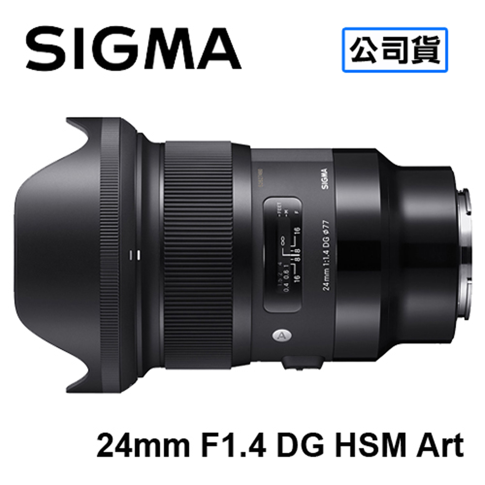 【預購】SIGMA 24mm F1.4 DG HSM ART FOR SONY E-Mount 定焦鏡頭 三年保固 恆伸公司貨