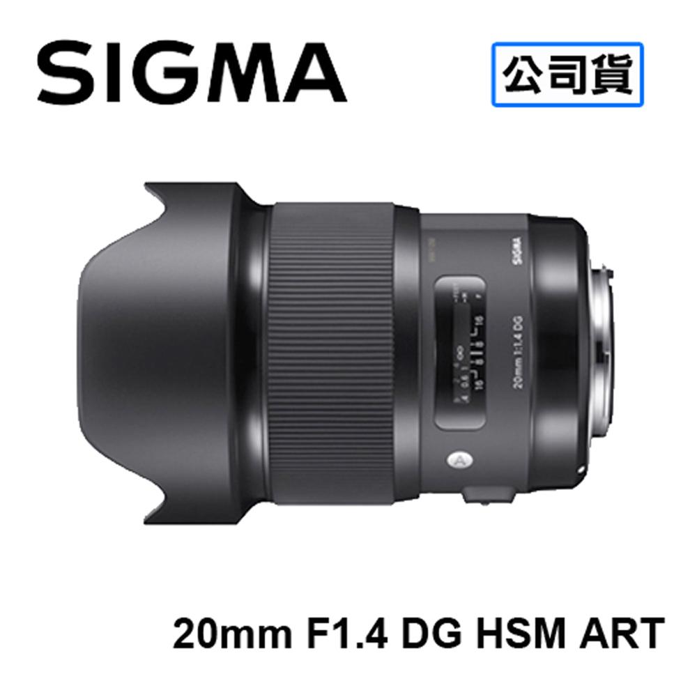 【預購】SIGMA 20mm F1.4 DG HSM ART FOR SONY E-Mount 定焦鏡頭 三年保固 恆伸公司貨
