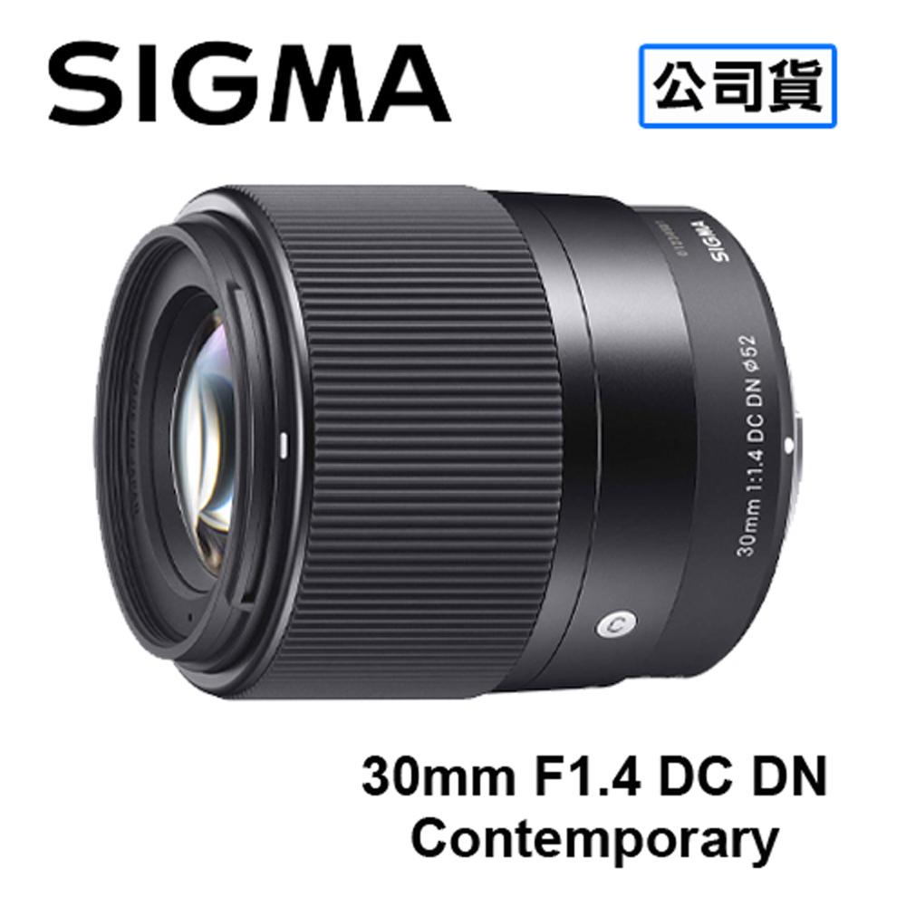 【預購】SIGMA 30mm F1.4 DC DN Contemporary 微單眼鏡頭 適用 SONY E-MOUNT NEX 接環 三年保固 恆伸公司貨