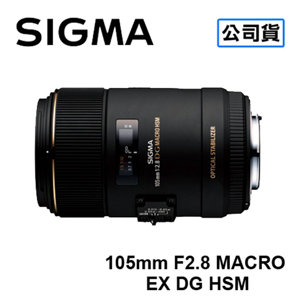 【預購】SIGMA 105mm F2.8 Macro EX DG OS HSM 防手震鏡頭 微距1:1 三年保固 恆伸公司貨