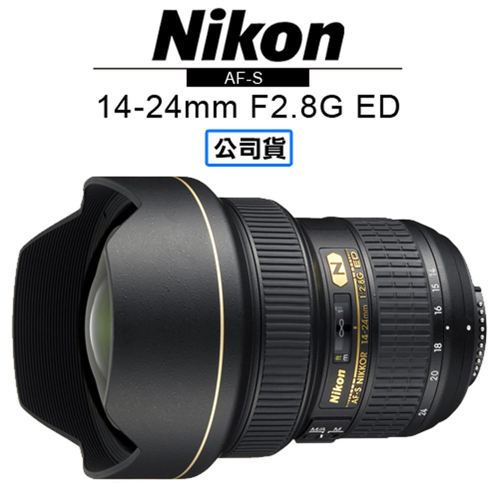 NIKON 尼康 AF-S 14-24mm F2.8G ED 鏡頭 國祥公司貨