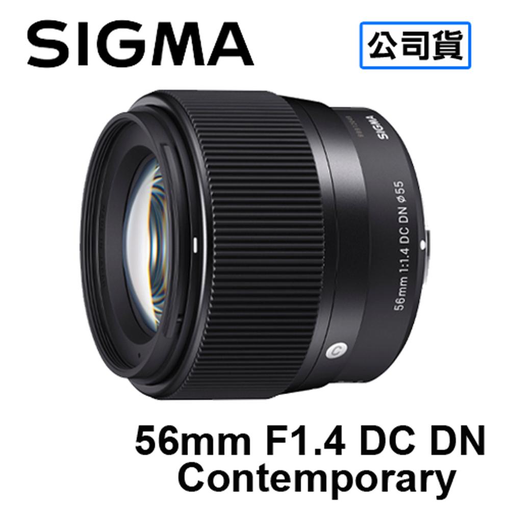 【預購】SIGMA 56mm F1.4 DC DN Contemporary 微單眼 鏡頭 三年保固 恆伸公司貨