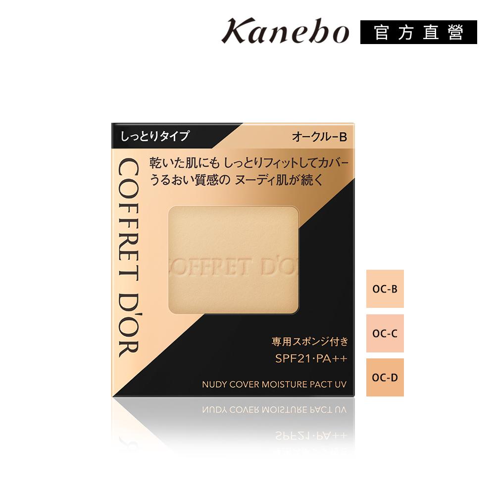 Kanebo佳麗寶 COFFRET D'OR光透色粉餅UV(蕊) 9.5g