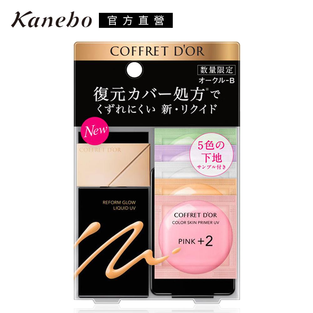 【Kanebo 佳麗寶】COFFRET D'OR光色立體粉底液UV限定組A(2色任選)