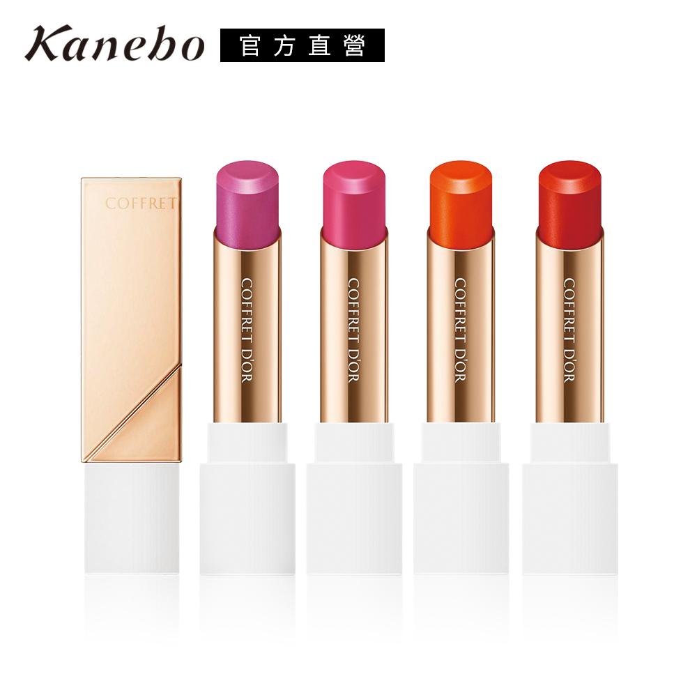 Kanebo 佳麗寶 COFFRET D'OR水光我型口紅4.1g(4色任選)