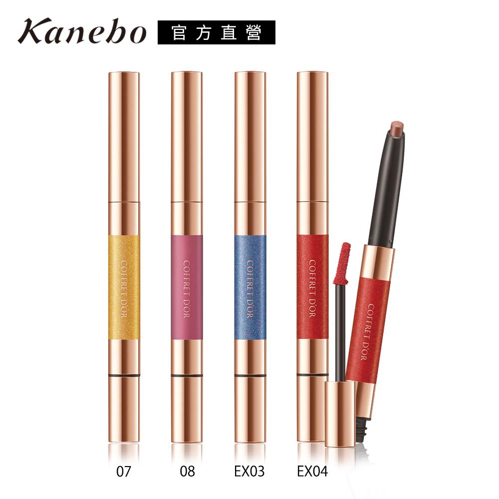 Kanebo佳麗寶 COFFRET D'OR水光美形唇露0.5g+2g(4色任選)