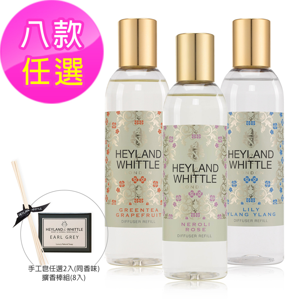 H&W英倫薇朶 經典香氛補充特惠組(8款任選)
