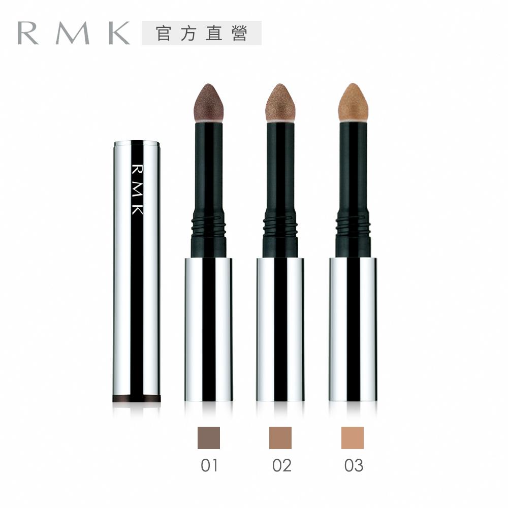RMK 雙效眉筆(眉粉) 0.2g(3色任選)