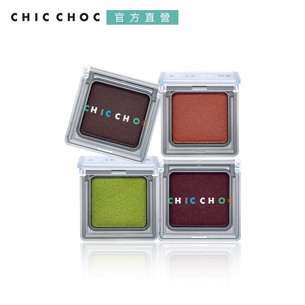 CHIC CHOC 輕質絲光眼影2g(4色任選)
