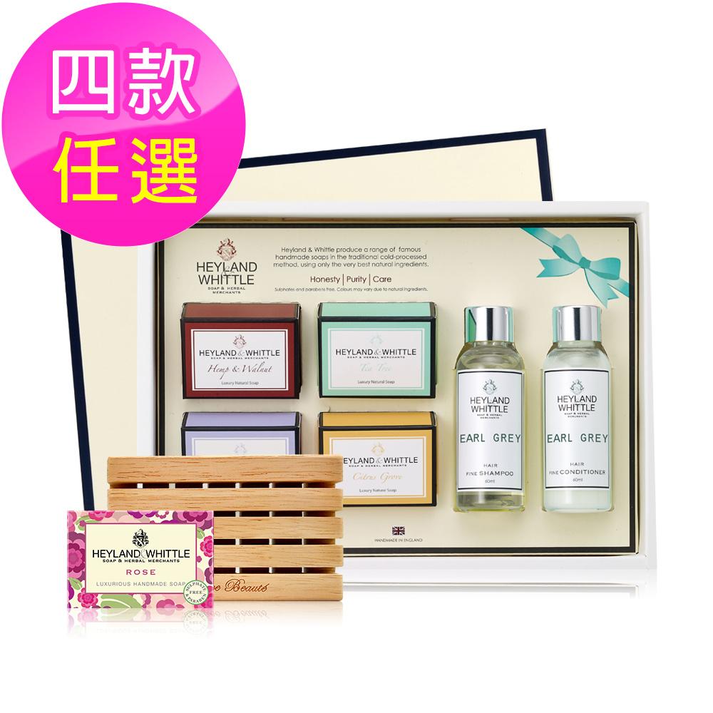 H&W 英倫薇朶 香氛沐浴禮盒熱銷組(4款任選)