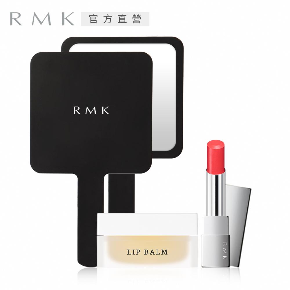 RMK 水嫩美唇優惠組