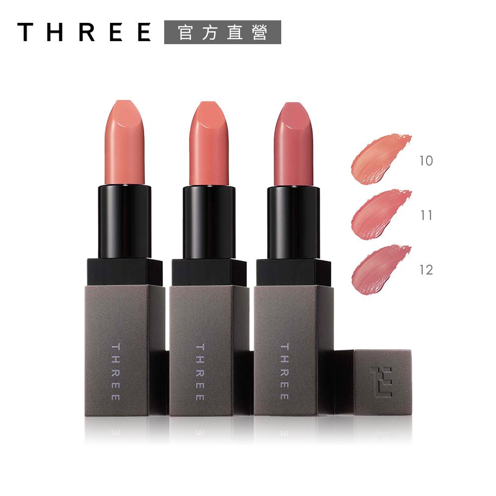 THREE 我色輕潤光唇膏4g