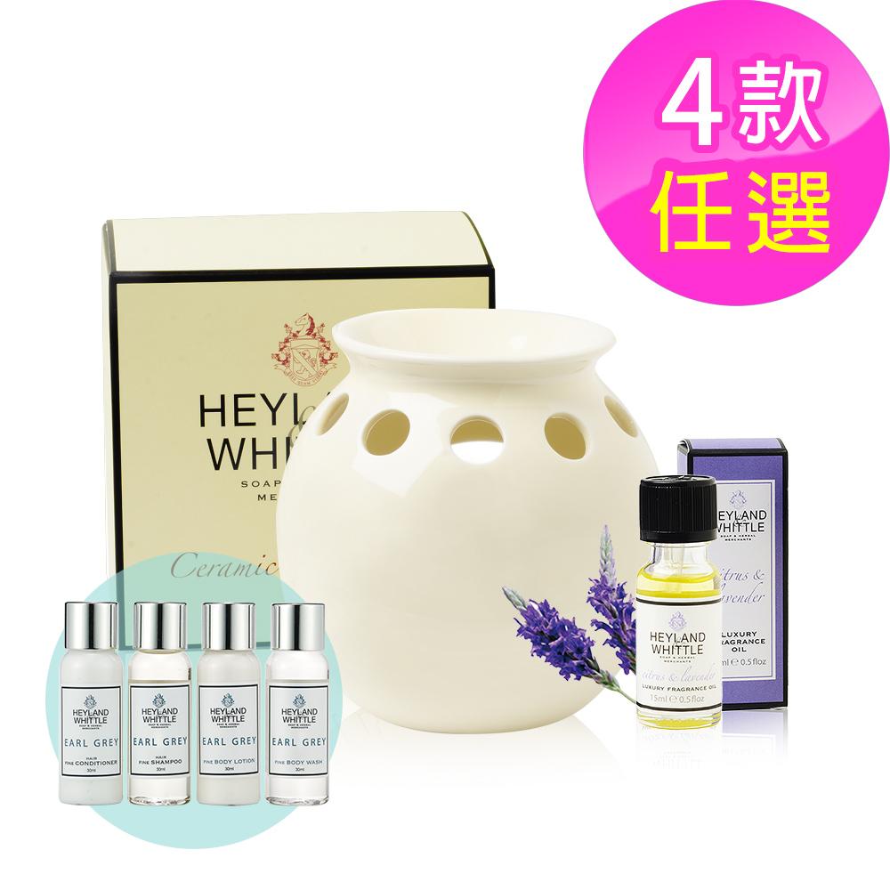 H&W 英倫薇朶 室內香薰精油秋冬優惠組