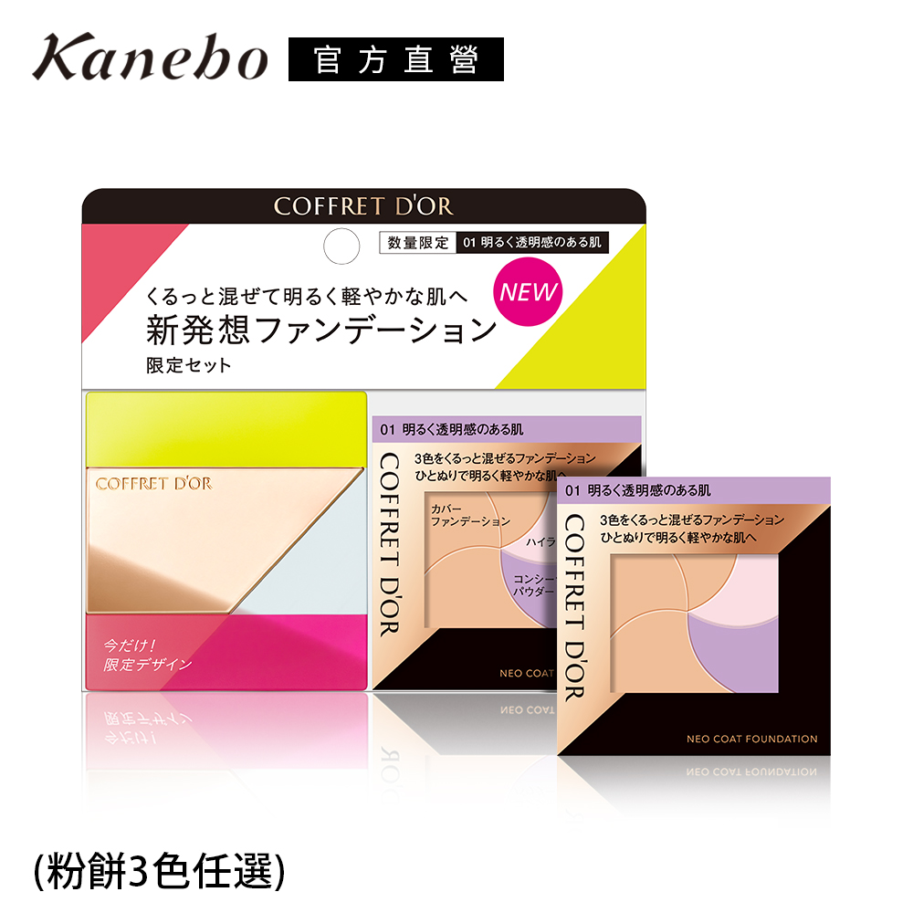 Kanebo 佳麗寶 COFFRET D'OR光燦透皙調色粉餅1+1(多色任選)