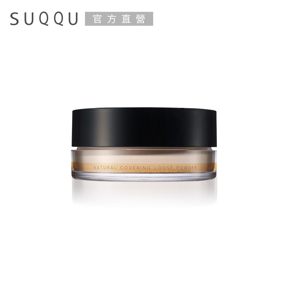 SUQQU 晶采無瑕蜜粉15g
