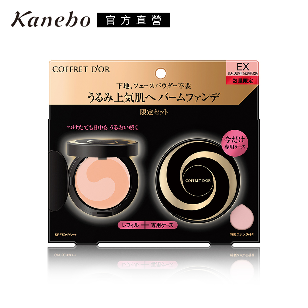 Kanebo 佳麗寶 COFFRET D'OR晶潤玫肌潤底粉膏UV限定組A(3色任選)