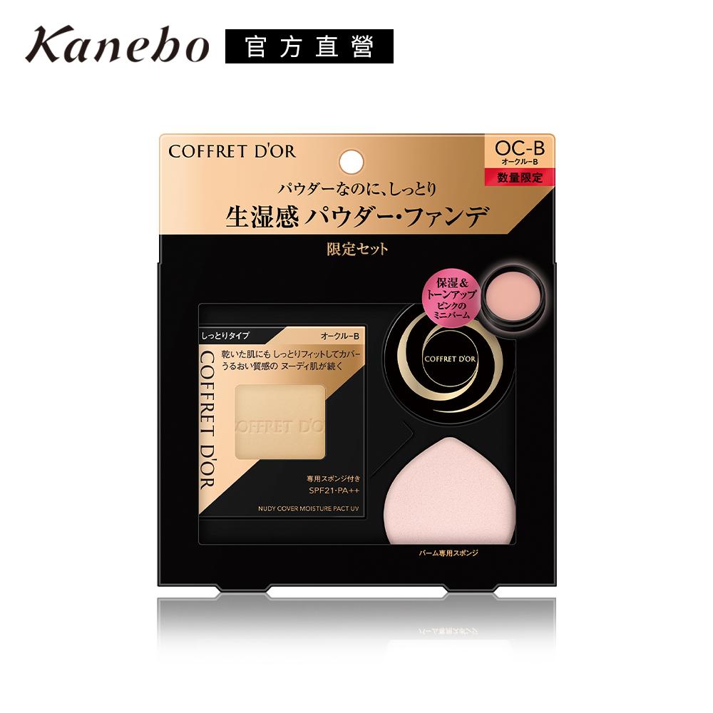 Kanebo 佳麗寶 COFFRET D'OR光透裸肌保濕粉餅UV限定組D(2色任選)