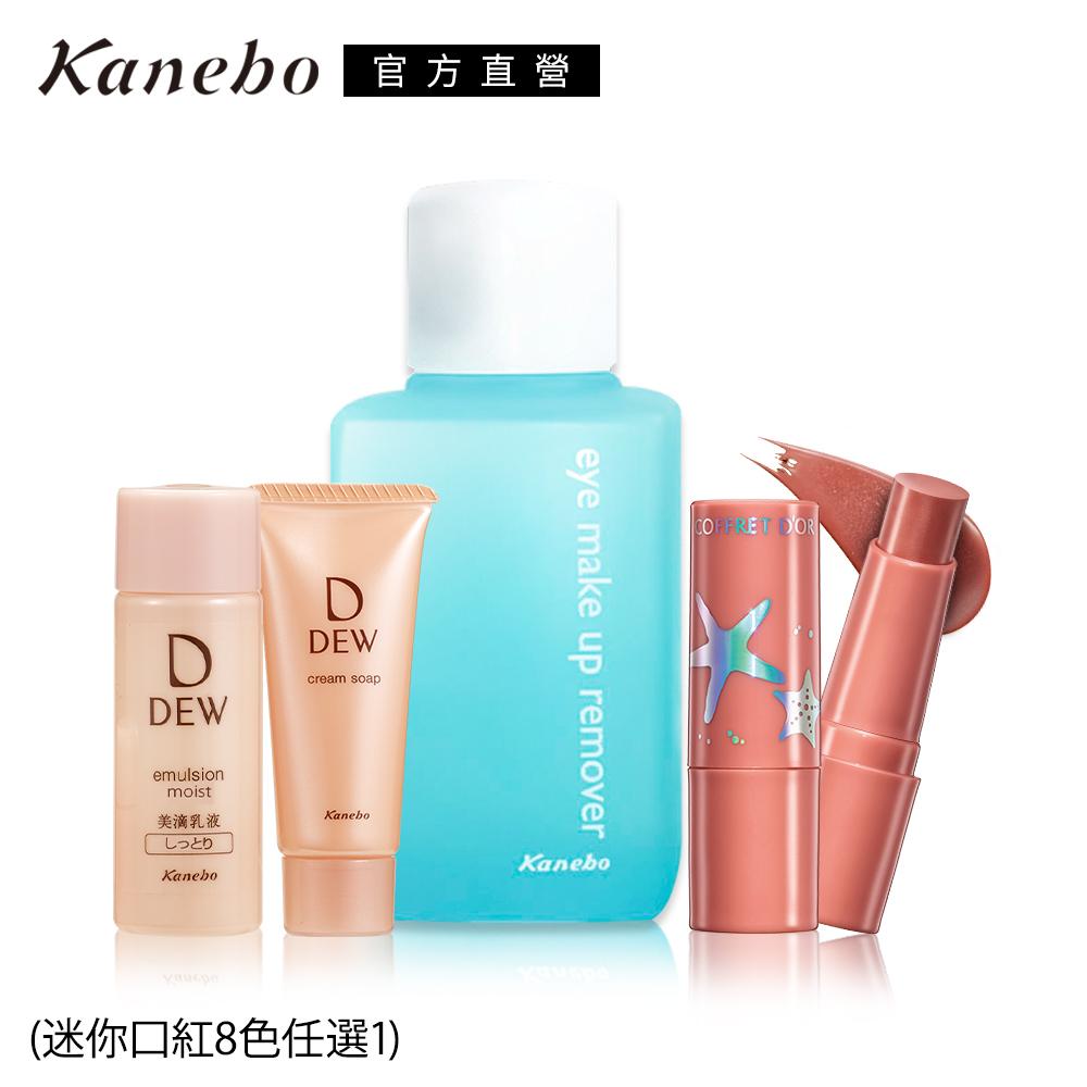 Kanebo 佳麗寶 COFFRET D'OR水漾輝映迷你口紅新春美肌組(8色任選)