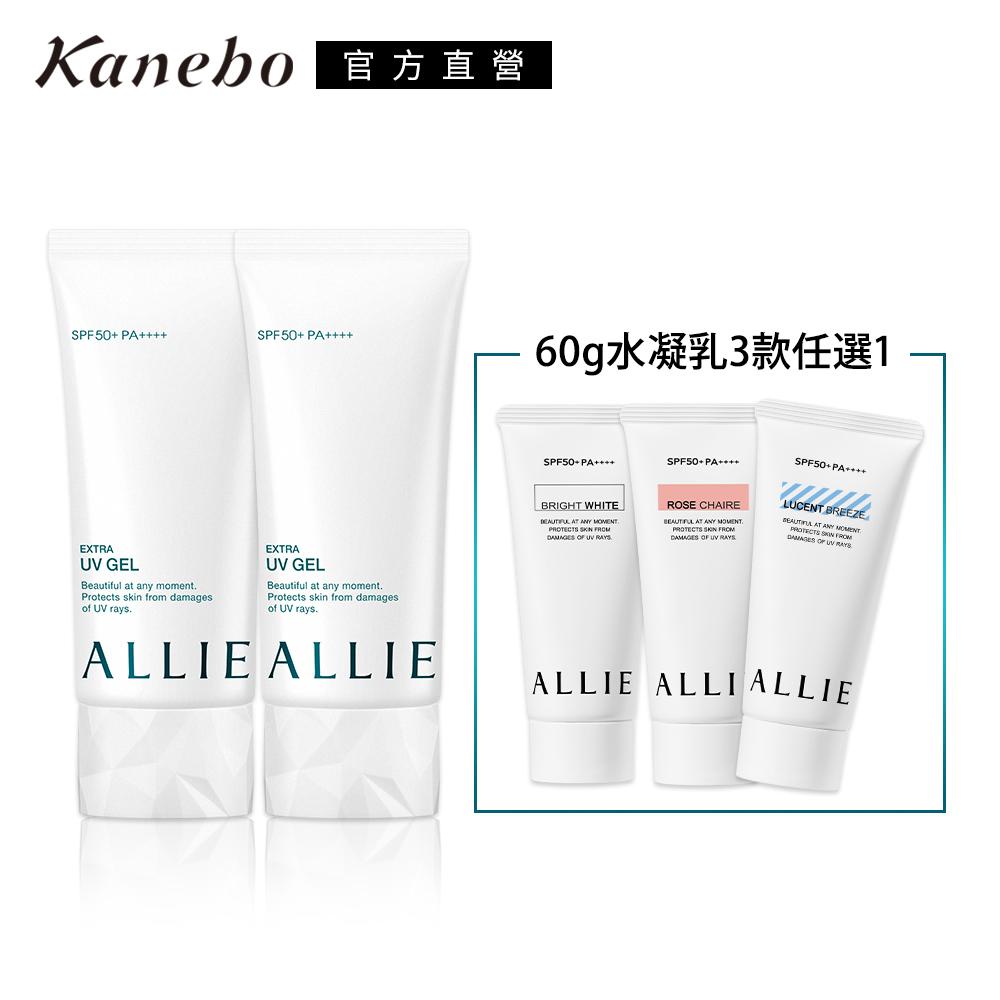 【Kanebo 佳麗寶】ALLIE EX UV 高效防曬水凝乳買2送1(香味任選)