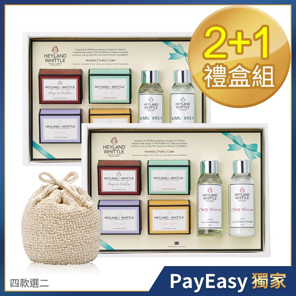 H&W 英倫薇朶 香氛沐浴2+1禮盒組