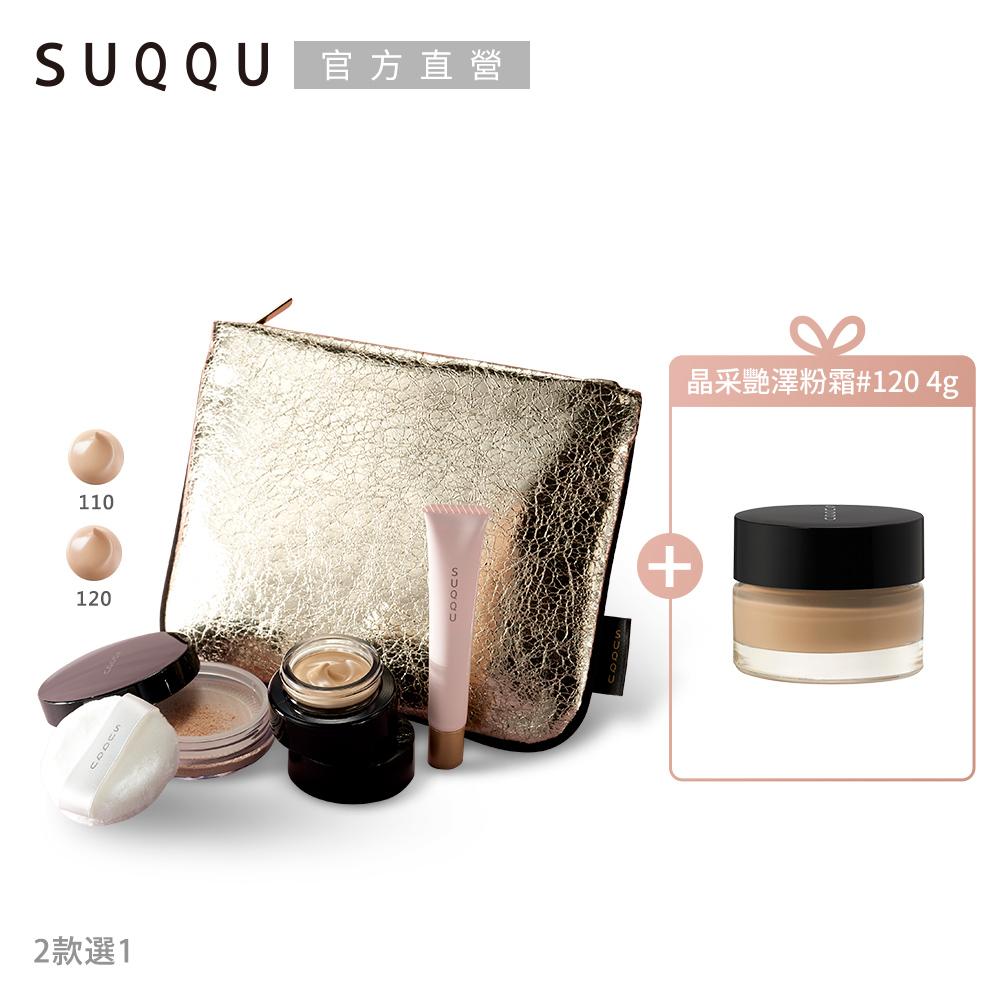 SUQQU 神級光澤粉霜新春加碼組(兩色任選)