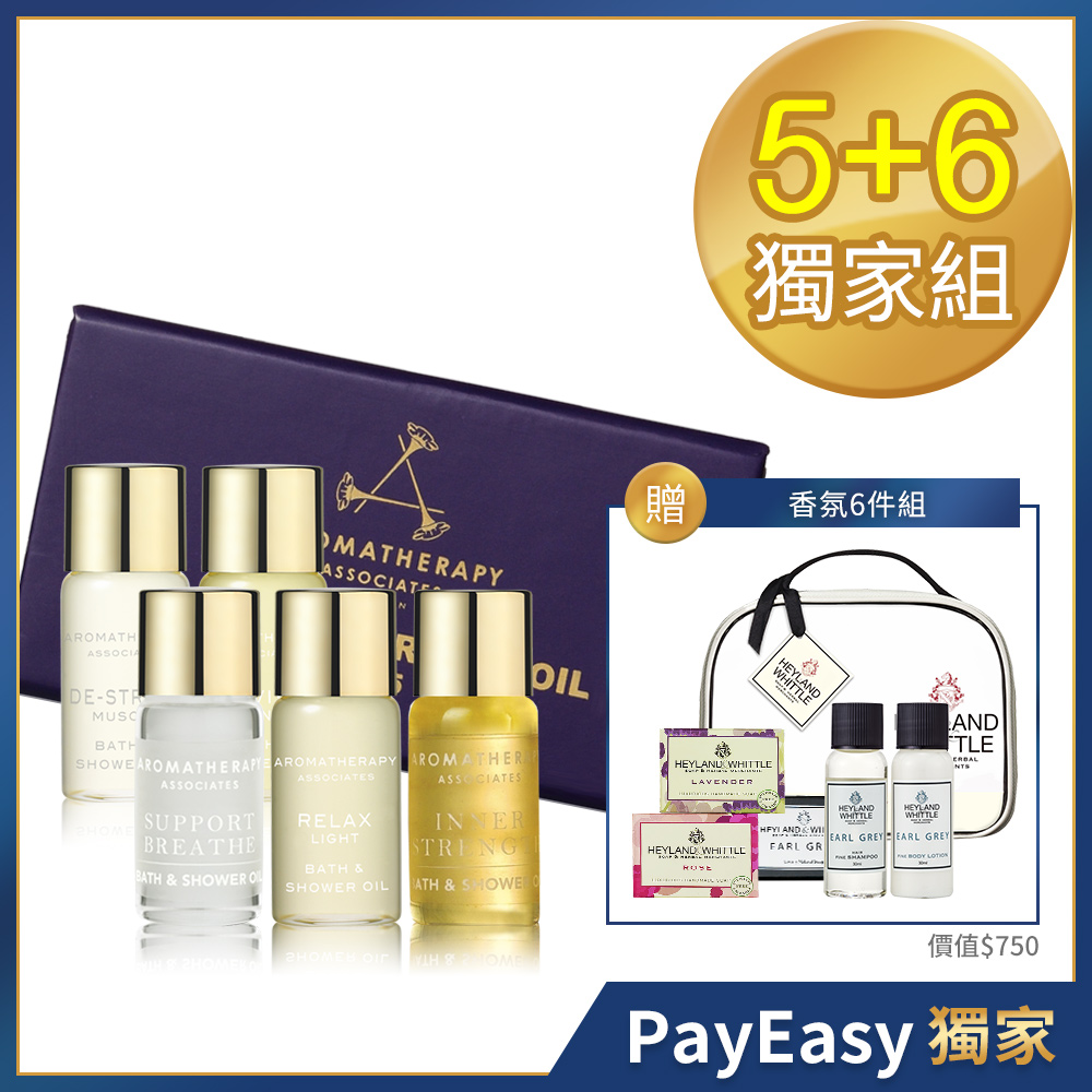 AA 送禮首選沐浴油5+6獨家組 (Aromatherapy Associates)