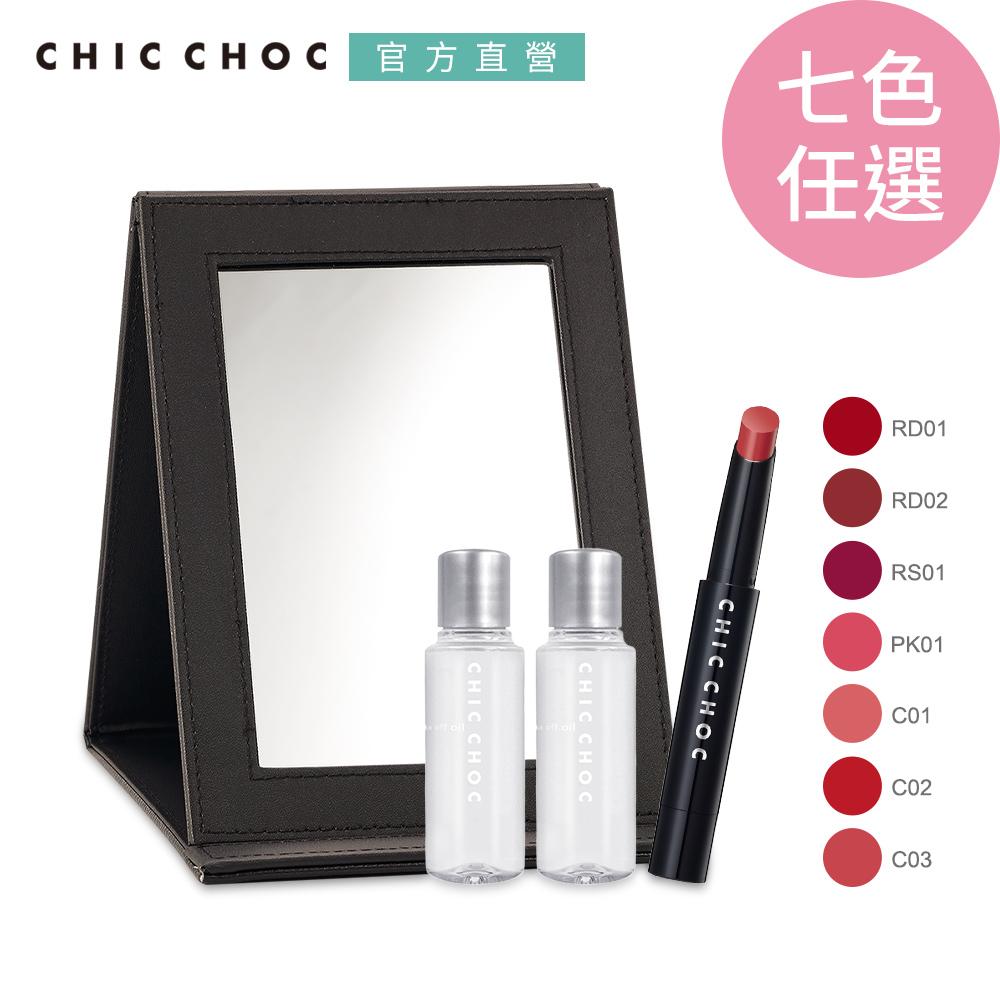 CHIC CHOC百搭唇膏新春好運組(7色任選)