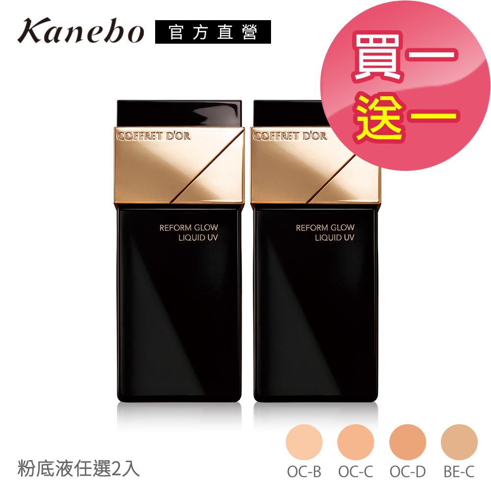 【Kanebo 佳麗寶】COFFRET D'OR光色粉底液福利網獨家2入組