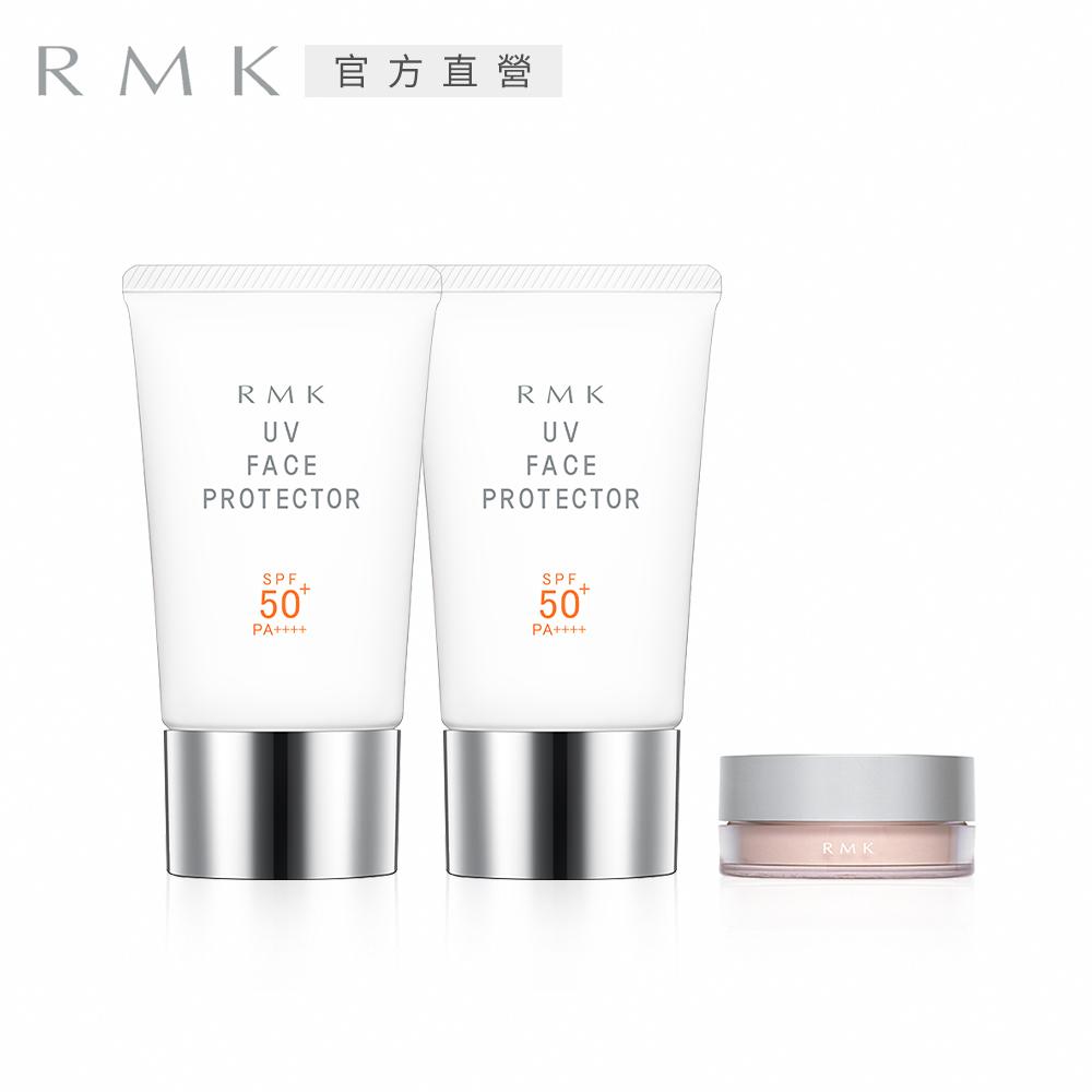 RMK 經典防護乳 福利網獨家2+1必搶組