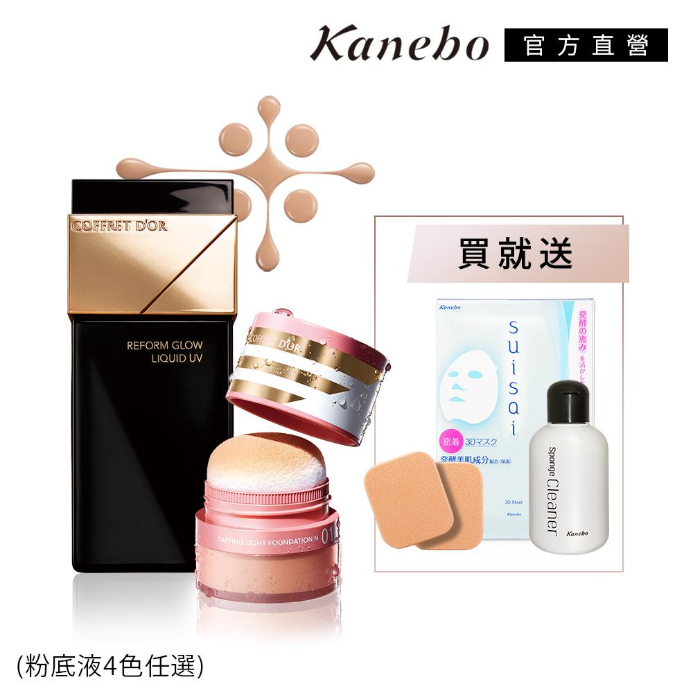 Kanebo 佳麗寶 光色立體粉底液+氣墊蜜粉 人氣推薦組(4色任選)