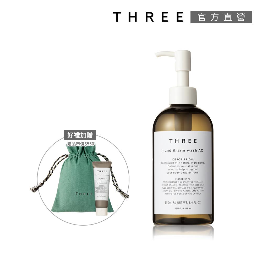 THREE 舒活清潔修護防疫組