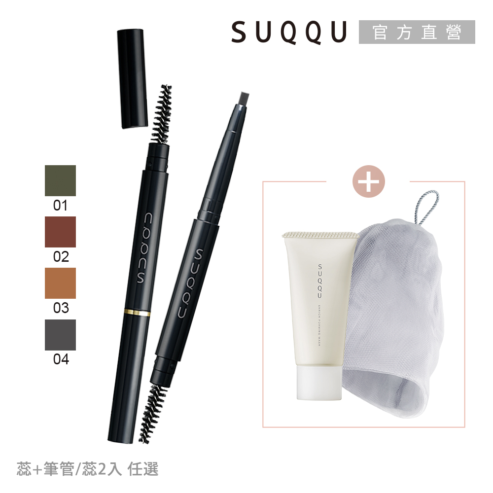 SUQQU 晶采眉筆網路任選2入組(蕊+筆管 或 蕊*2)再送洗顏皂霜+泡泡網
