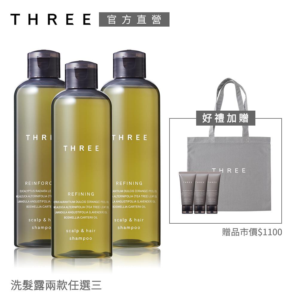 THREE 極致洗髮寵愛3+3團購組