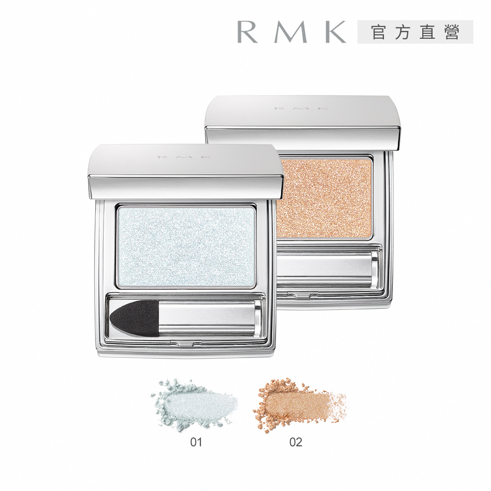 RMK THE NOW NOW眼采 1.5g