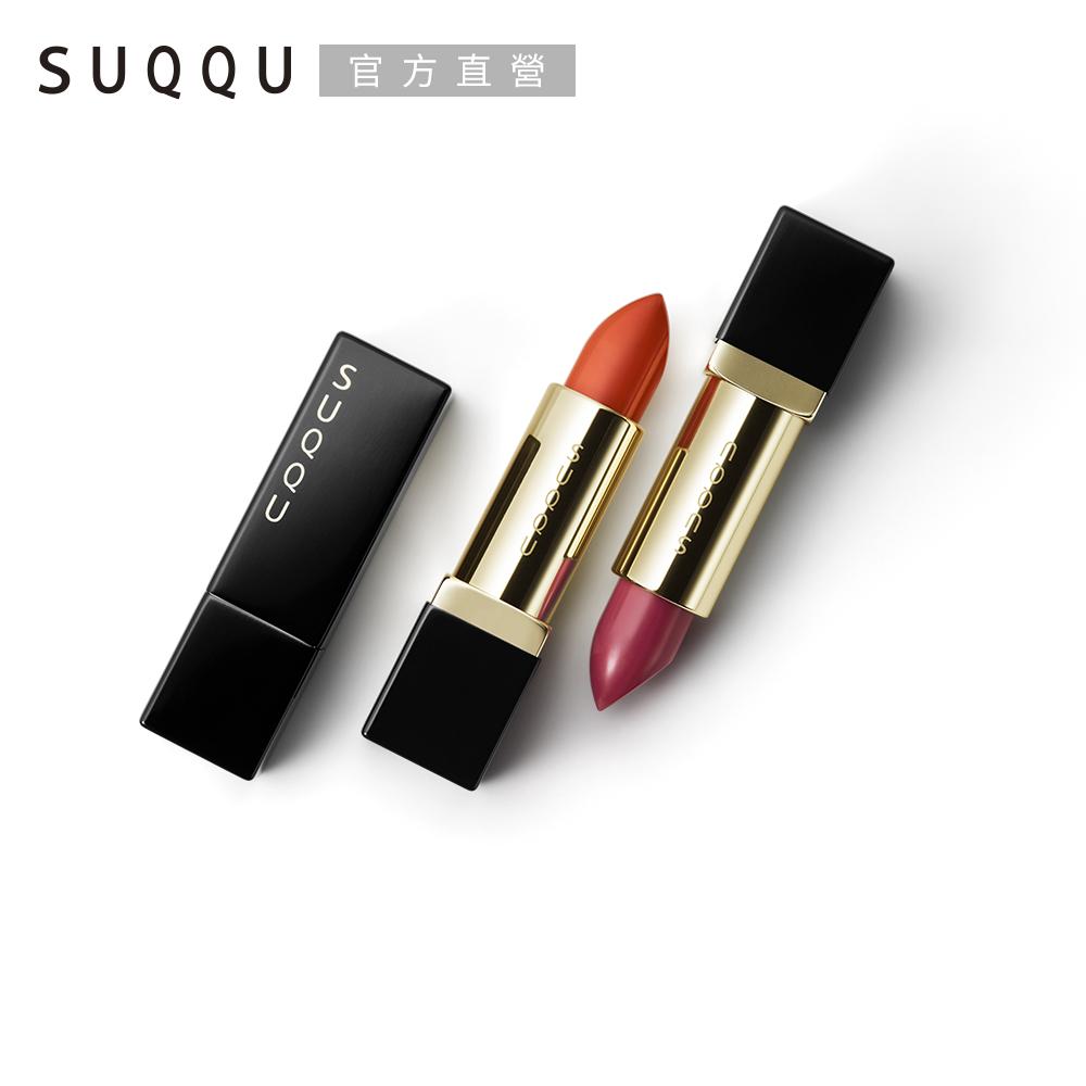 SUQQU 晶采絲柔光唇膏3.8g