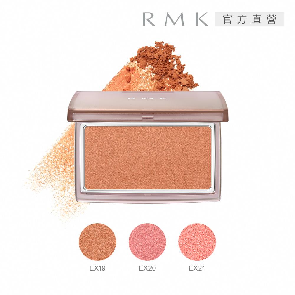 RMK 經典修容N 2.6g (3色任選)
