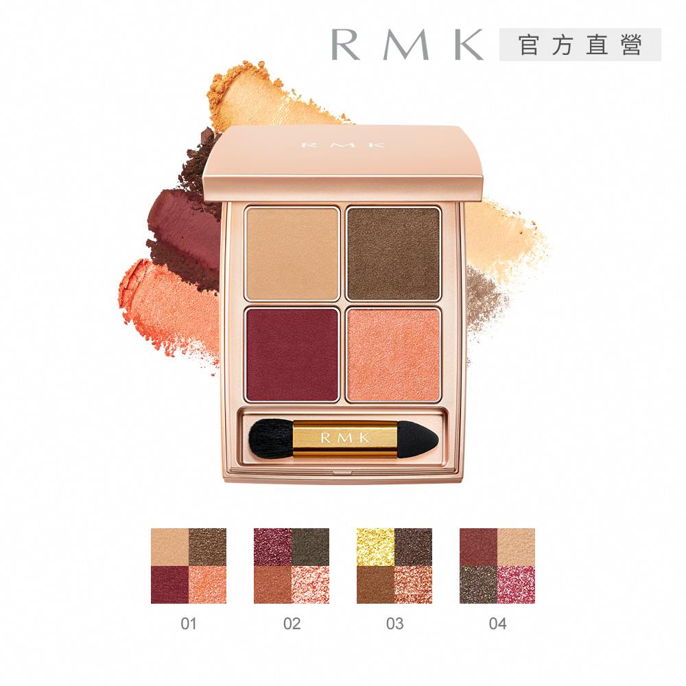 RMK 迷夢暖采眼盒 4.2g
