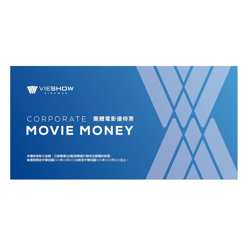 【限超商取貨】全台通用威秀影城電影票10張