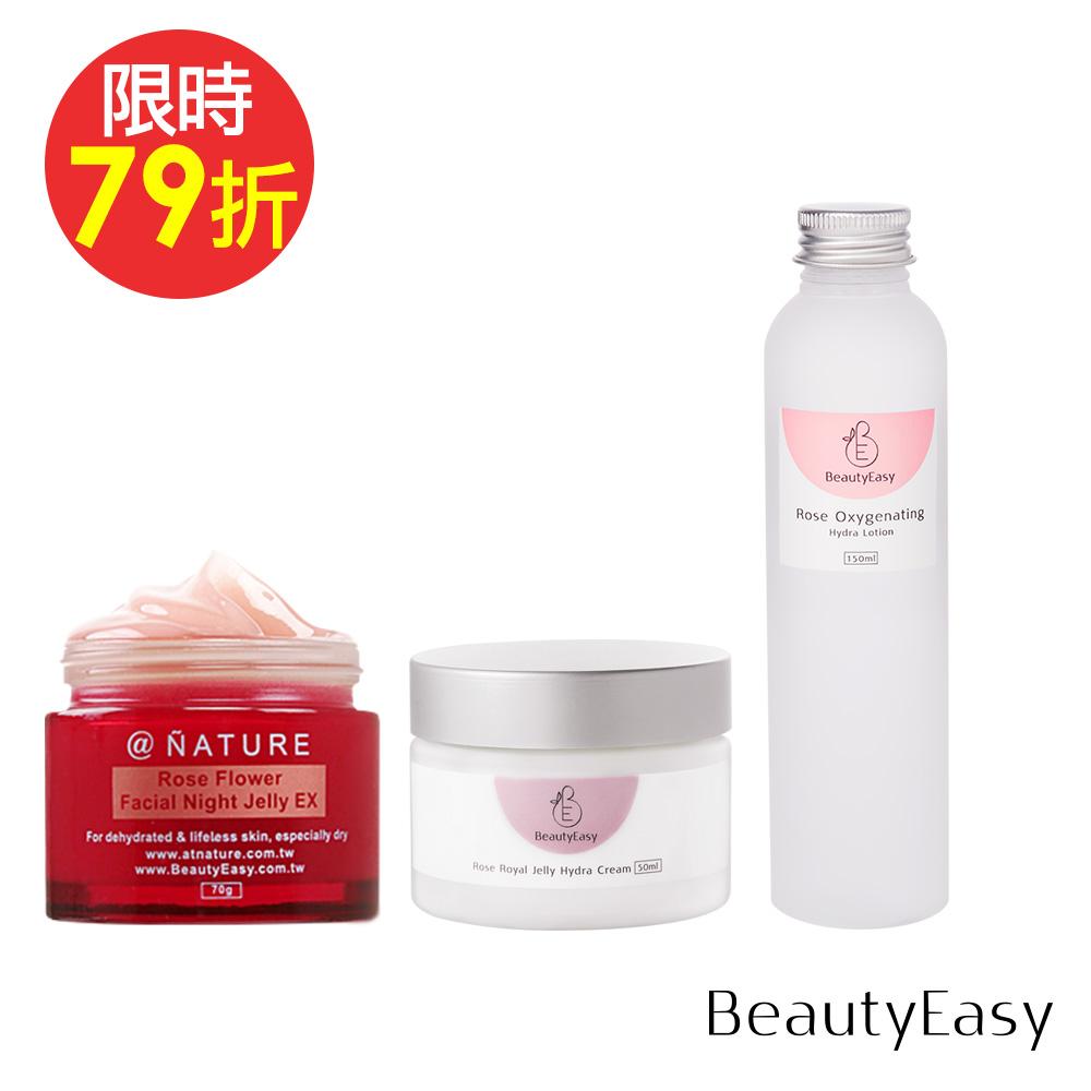 (限時79折)玫瑰水嫩保濕組-內含青春露+水嫩霜+晚安凍膜