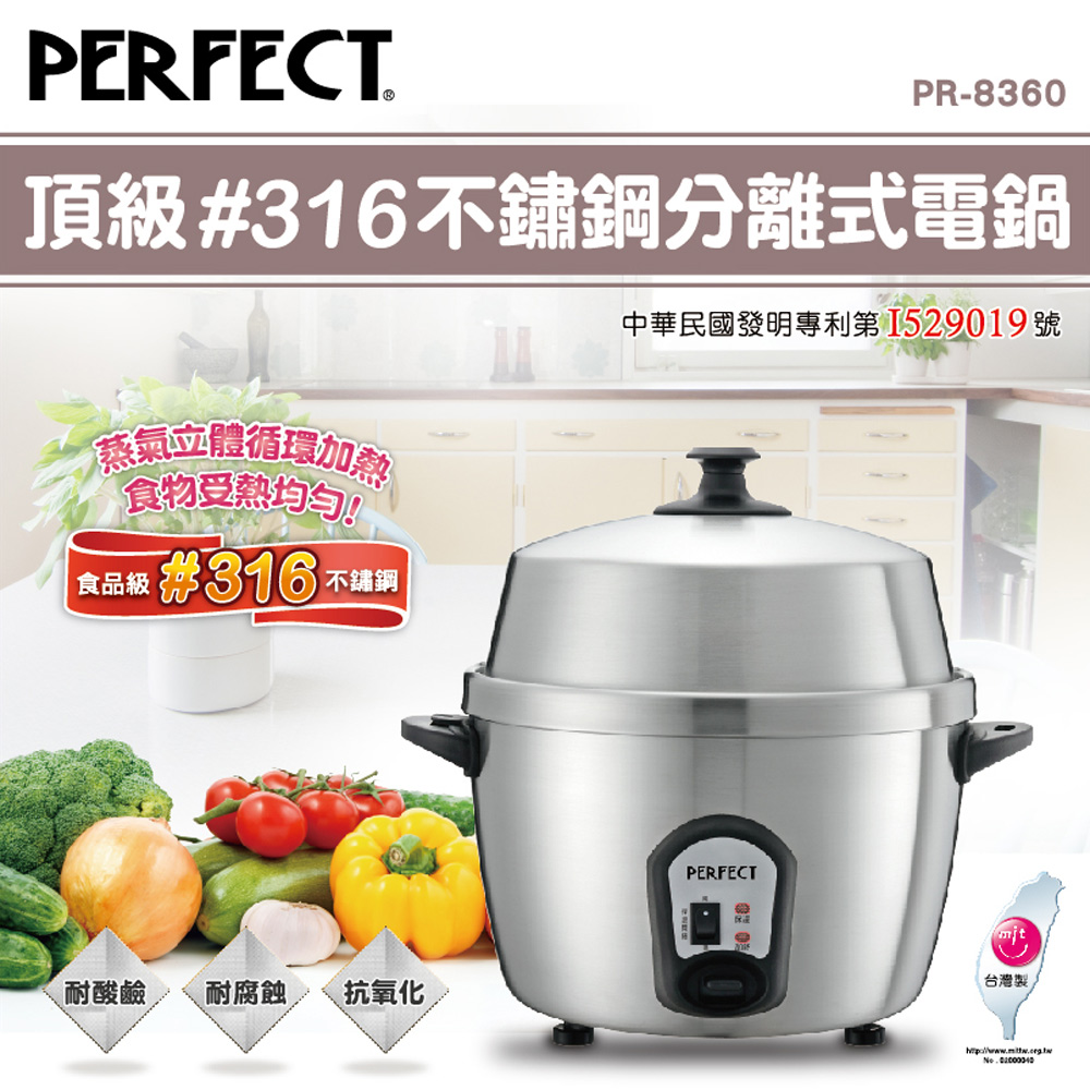 【PERFECT】 頂級316不鏽鋼分離式電鍋 PR-8360(好禮加贈#304蒸籠*2個)