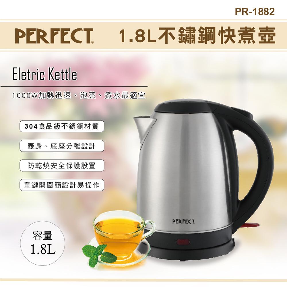 【PERFECT】 1.8L不鏽鋼快煮壺PR-1882