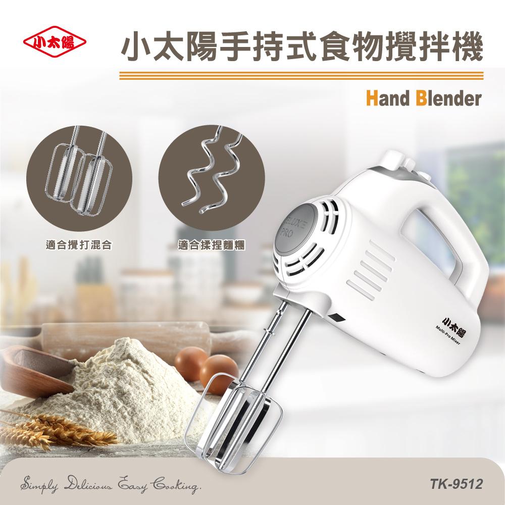 【小太陽】手持式食物攪拌機TK-9512