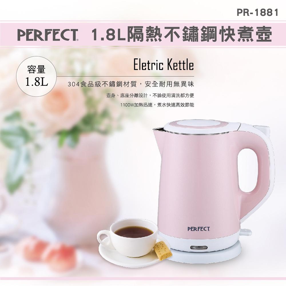 【PERFECT】 1.8L隔熱不鏽鋼快煮壺PR-1881