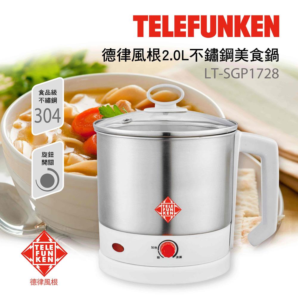 【德律風根】2.0L不鏽鋼美食鍋 LT-SGP1728