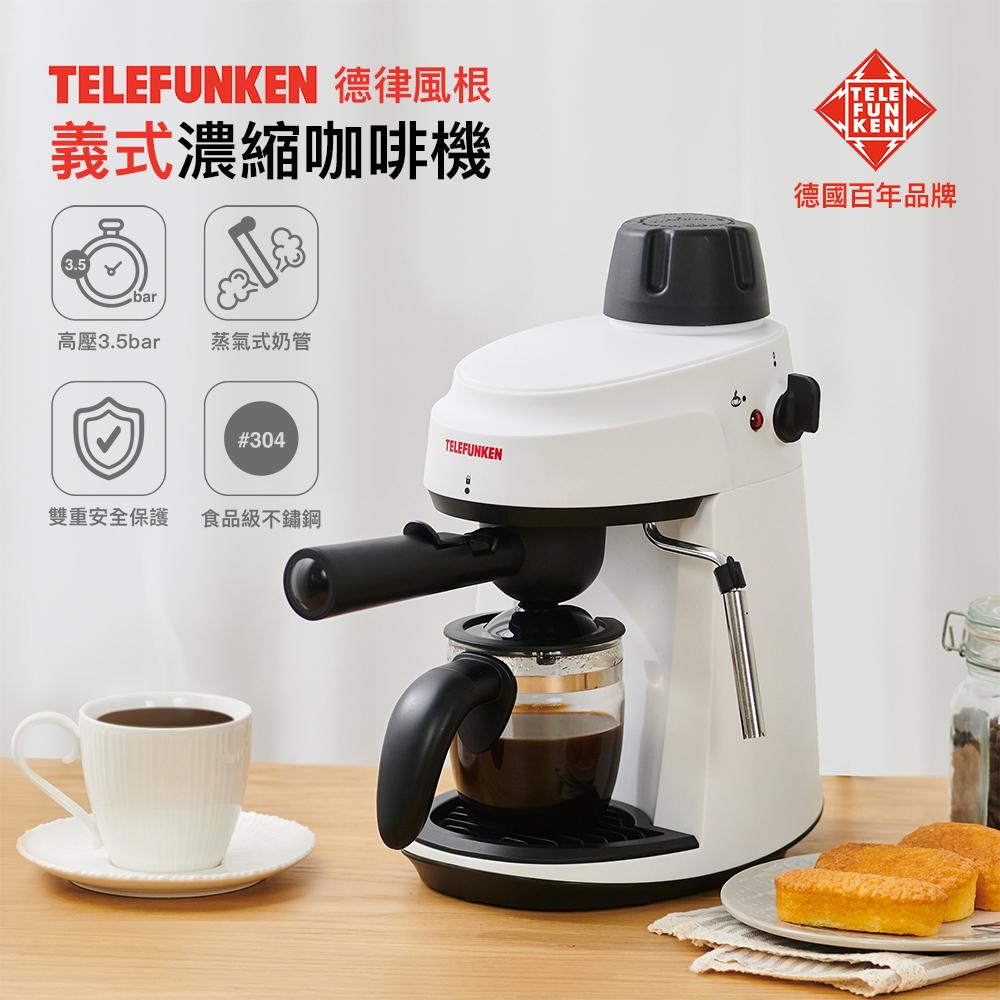 【TELEFUNKEN 德律風根】義式濃縮咖啡機LT-CM2049
