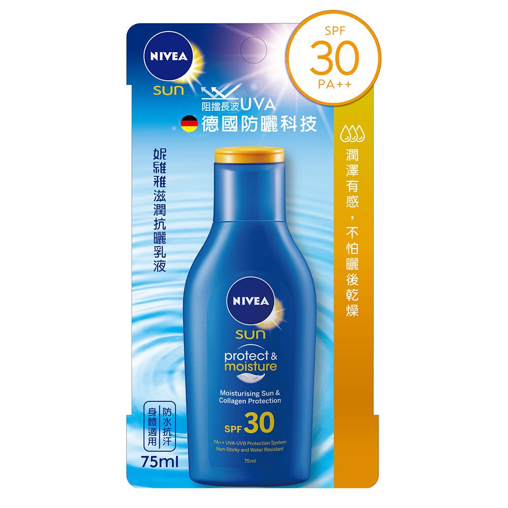 【妮維雅】滋潤抗曬乳液  75ml SPF30