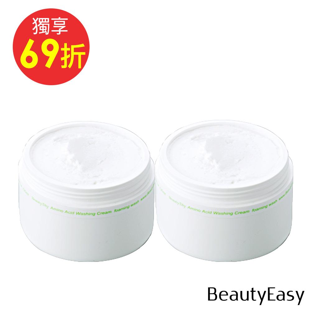 (福利網獨享69折)氨基酸溫和洗面皂-此組合內含2入