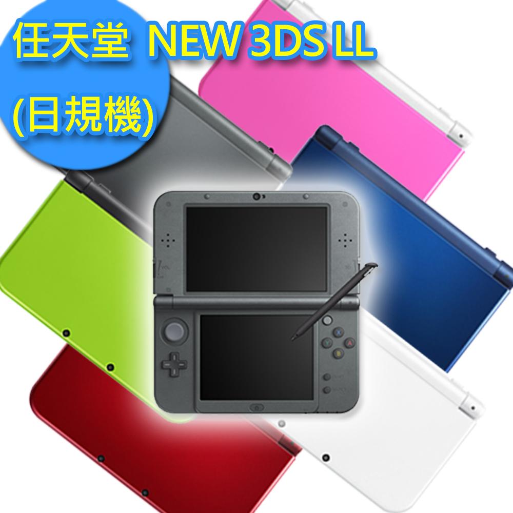 【3DS】NEW 3DS LL 日規主機 (送:副廠充電器+螢幕保護貼)