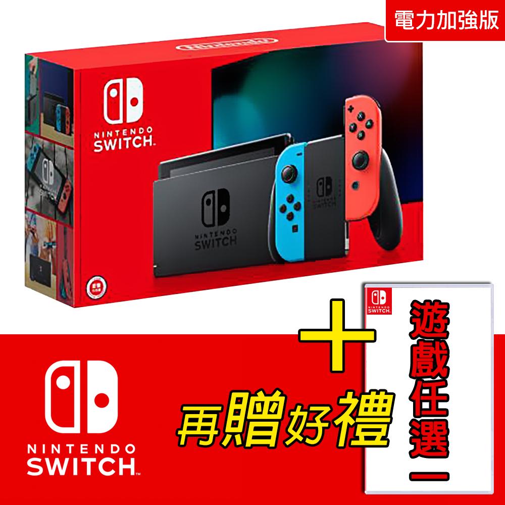 【現貨供應】任天堂公司貨 Switch NS 主機-藍紅+精選遊戲任選一【贈:玻璃貼+果凍套+類比套+立架】